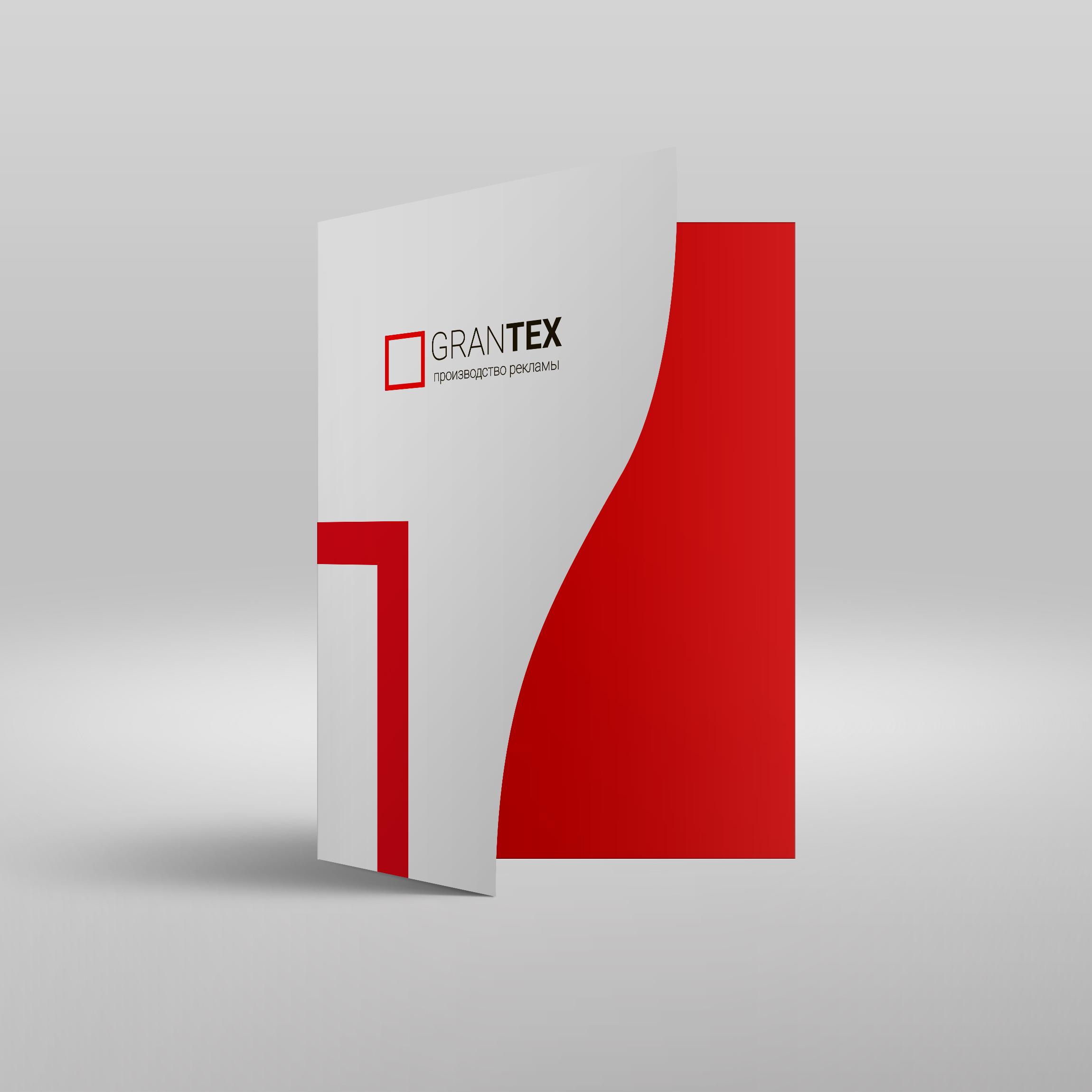 Печать папки в фирменных цветах на ламинированной бумаге для компании GRANTEX