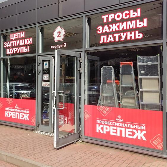 Оклейка витрин и окон плёнками для магазина Профессионального крепежа.