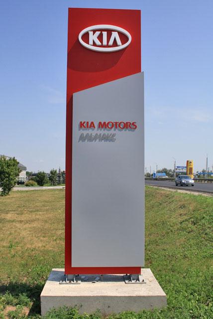 Рекламная стела - KIA MOTORS - Грантекс