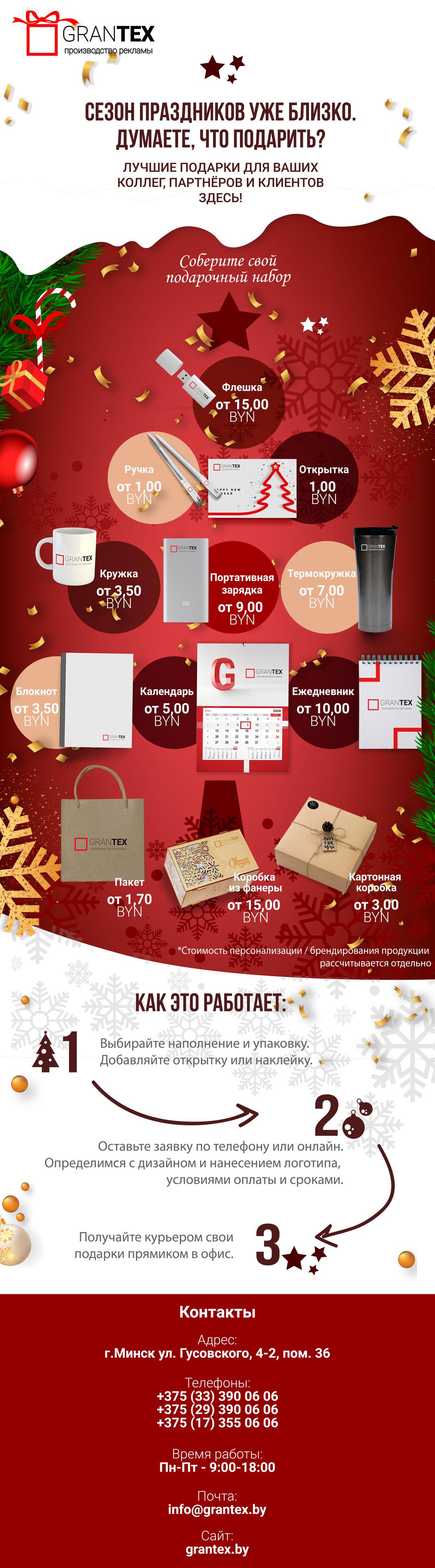 Новогодняя полиграфия и сувенирная продукция от компании Grantex
